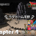 Dragon-Quest-Builder-Chapter-4
