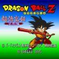 Dragon Ball Z Super Gokuden 1