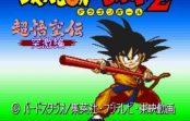 บทสรุป Dragon Ball Z Super Gokuden 1: Totsugeki-Hen (SFC)