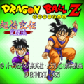 Dragon Ball Z Super Gokuden 2 Kakusei-Hen