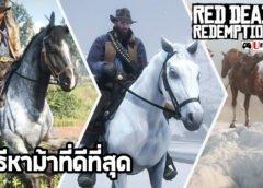 Red Dead Redemption 2 – วิธีหาม้าที่ดีที่สุด