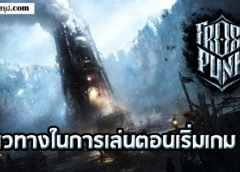 Frostpunk – แนวทางในการเล่นตอนเริ่มเกม
