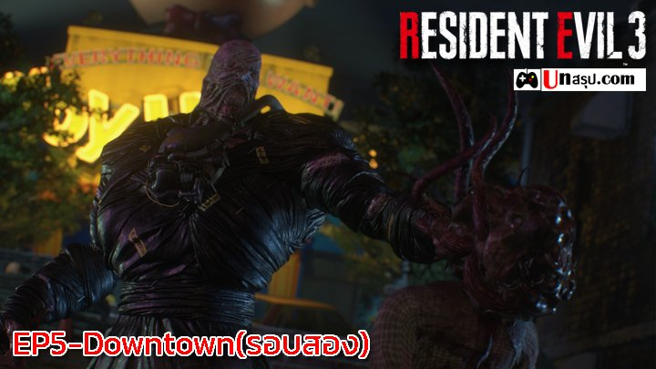 Resident Evil 3 : EP5-Downtown(รอบสอง)
