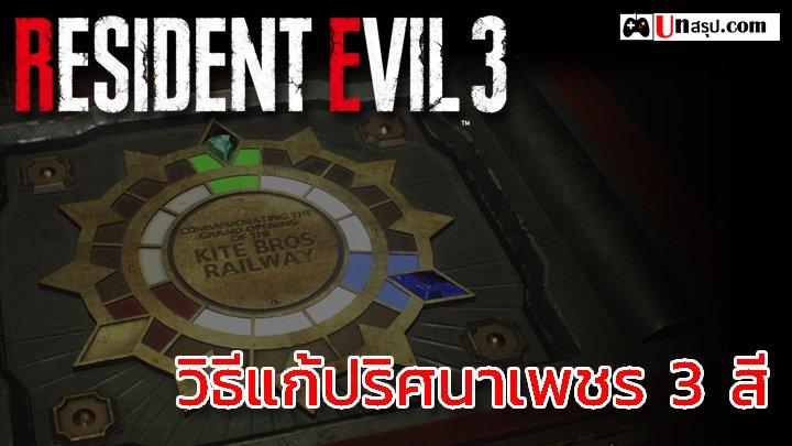Resident Evil 3 เพชร 3 สี
