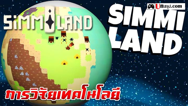Simmiland - การวิจัยเทคโนโลยี